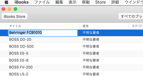 iBook(mac) リネーム