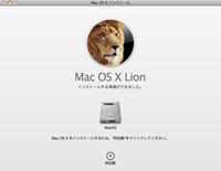 Lion_reboot