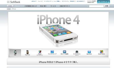 Softbankiphone
