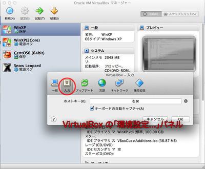Virtualboxpanel